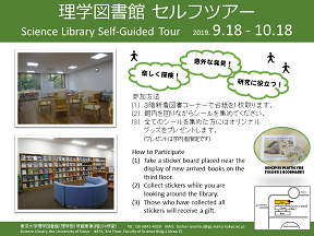 Science Library Self-Guided Tour 2019