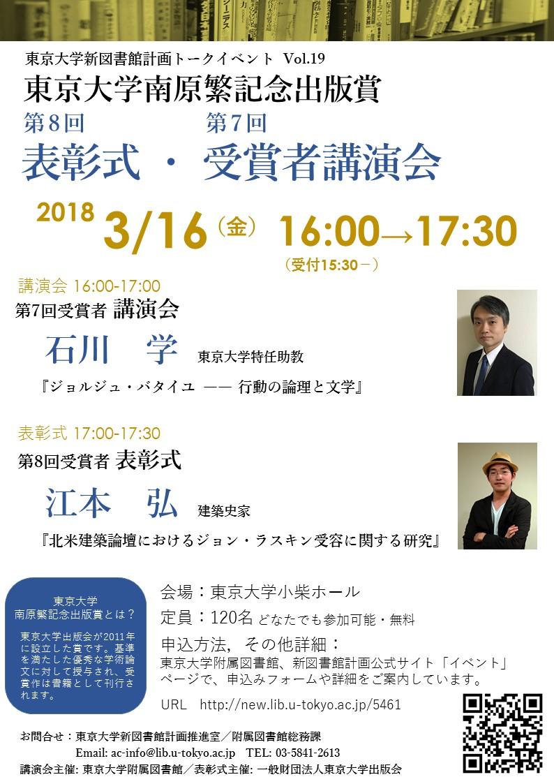 【終了しました】東京大学南原繁記念出版賞 表彰式・受賞者講演会