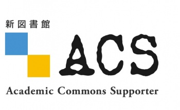 Academic Commons Supporter (ACS)