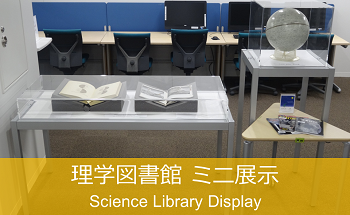 Science Library Display